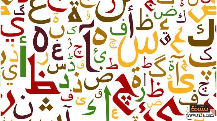 الأصوات اللغوية أقسام الأصوات اللغوية