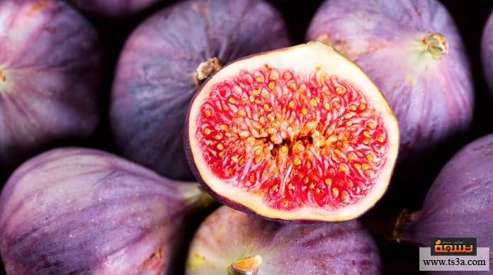الأطعمة السحرية فاكهة التين