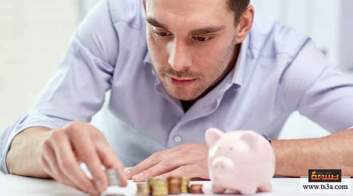 التوفير من الدخل طرق الادخار الناجحة