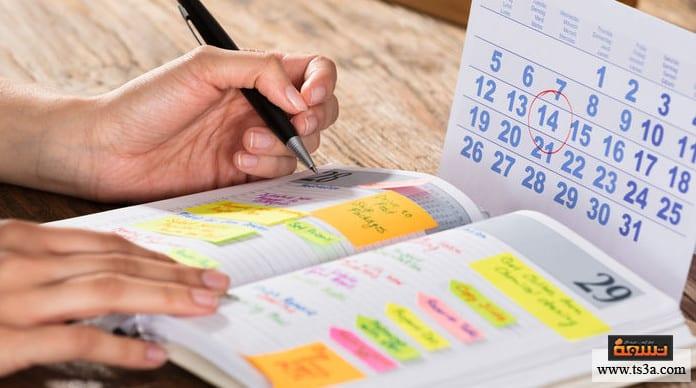 جدول الأعمال الأسبوعي جدول الأعمال الأسبوعي