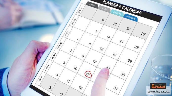 جدول الأعمال الأسبوعي كيف تضع جدول أعمال أسبوعي؟
