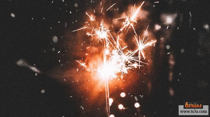 سلوكيات العيد السيئة الألعاب النارية الخطرة في العيد
