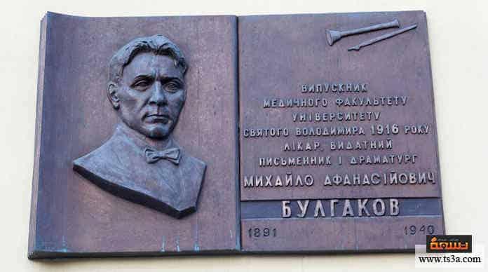 الأدباء الروس ميخائيل بولجاكوف