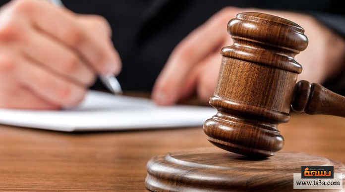 التعامل مع المدينين اتجه إلى المحكمة كملاذ أخير في التعامل مع المدينين