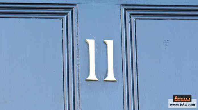الرقم 11 مصداقية الرقم 11