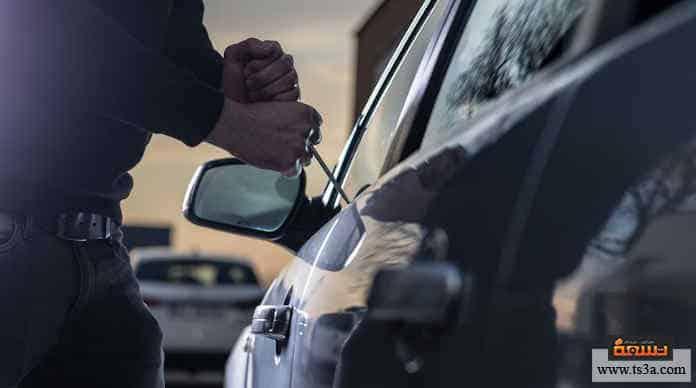 أسباب سرقة السيارات