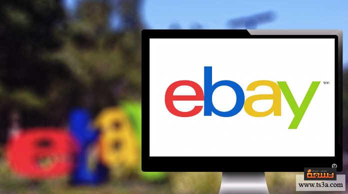 البيع على إيباي ملخص سريع وقائمة مرجعية للبيع على موقع إيباي