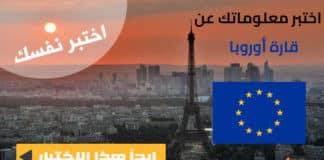 اختبار أوروبا