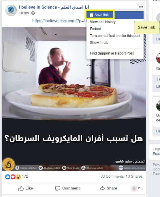 استخدام فيسبوك حفظ المنشورات للقراءة لاحقاً