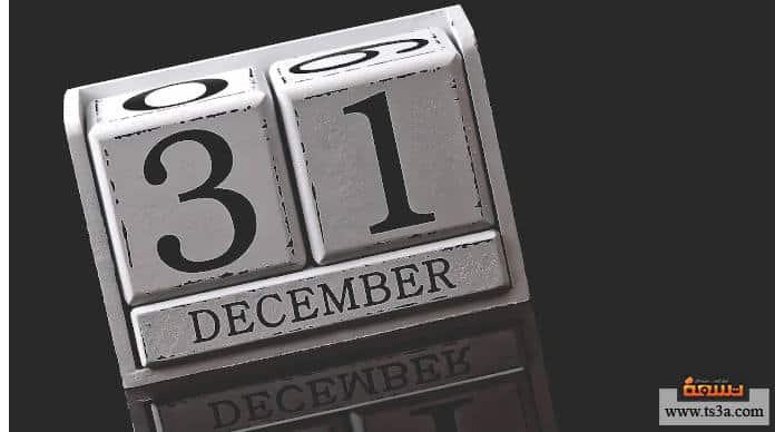 القيام بالأمور المؤجلة ضمن أهداف السنة الجديدة