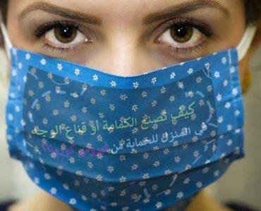 كيف تصنع كمامة أو قناع ضد فيروس كورونا